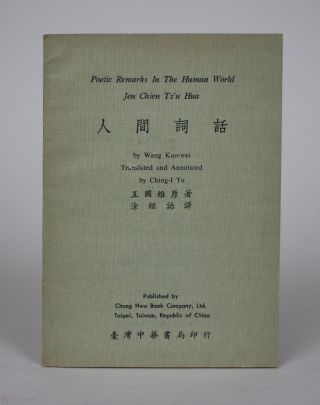 Poetic Remarks In the Human World - Jen Chien Tz'u Hua. Kuo-Wei Wang, Tu Ching-I, translated and...